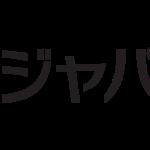 中小企業向け地震保険を損保ジャパンが販売。中小企業こそ地震保険が必要。
